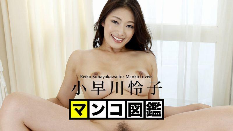 小早川怜子top